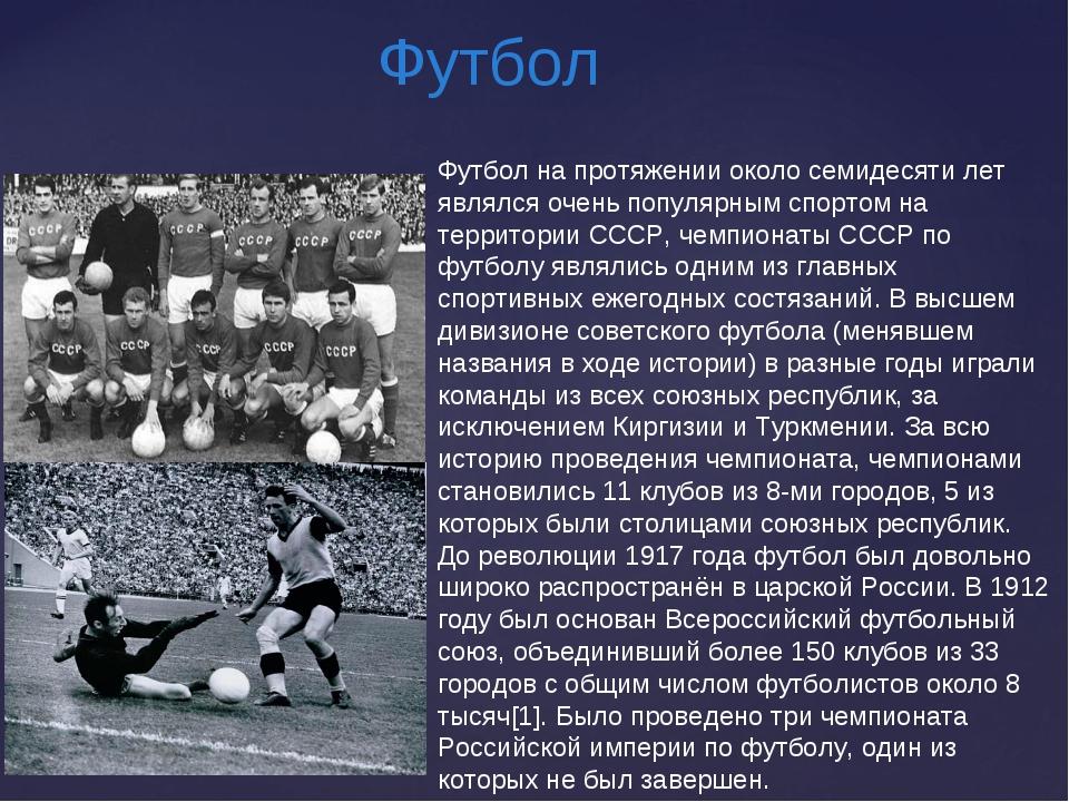 Футбол Футбол на протяжении около семидесяти лет являлся очень популярным спо...