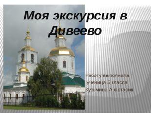 Моя экскурсия в Дивеево Работу выполнила ученица 5 класса Кузьмина Анастасия
