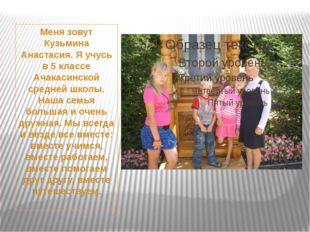 Меня зовут Кузьмина Анастасия. Я учусь в 5 классе Ачакасинской средней школы.