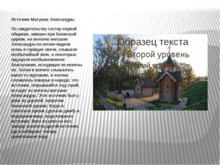 Источник Матушки Александры По свидетельству сестер первой общинки, живших пр