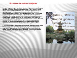 Источник Батюшки Серафима История существующего источника батюшки Серафима та