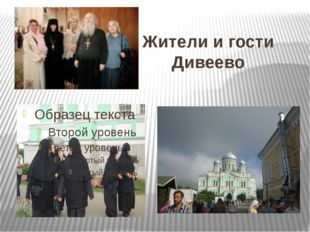 Жители и гости Дивеево