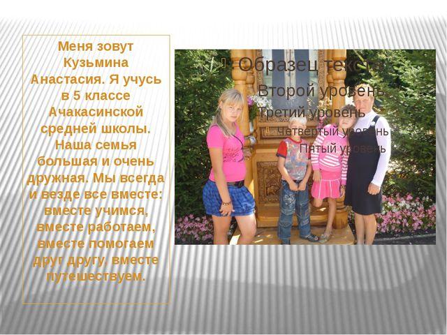 Меня зовут Кузьмина Анастасия. Я учусь в 5 классе Ачакасинской средней школы....