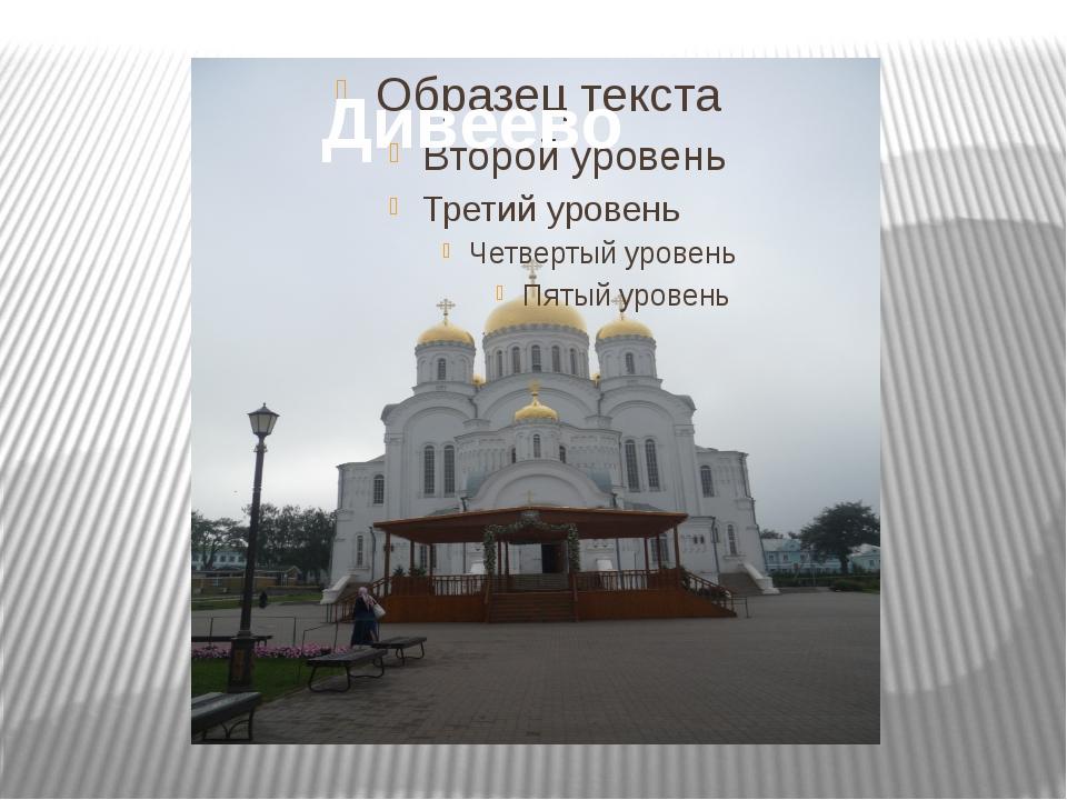 Дивеево