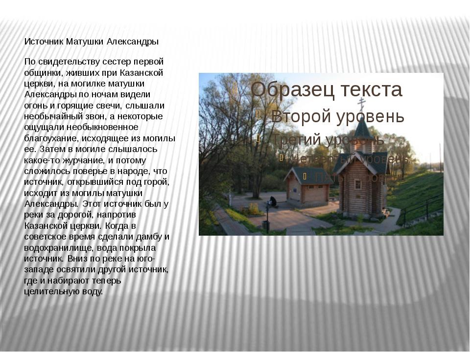 Источник Матушки Александры По свидетельству сестер первой общинки, живших пр...