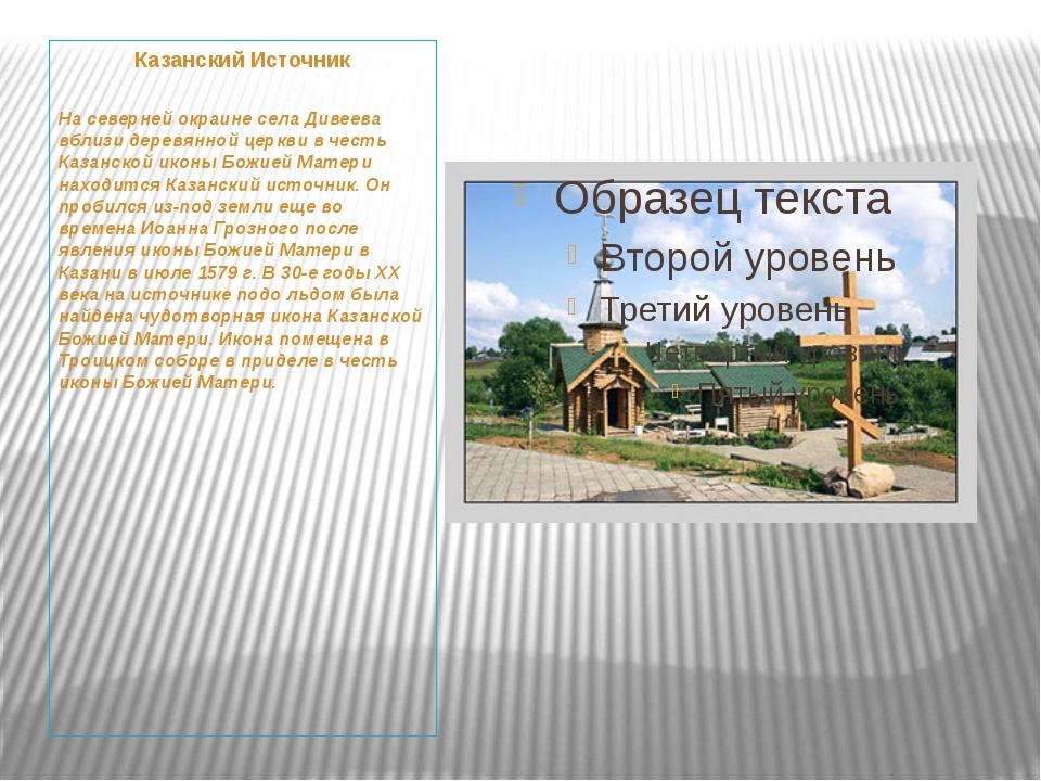 Казанский Источник На северней окраине села Дивеева вблизи деревянной церкви...