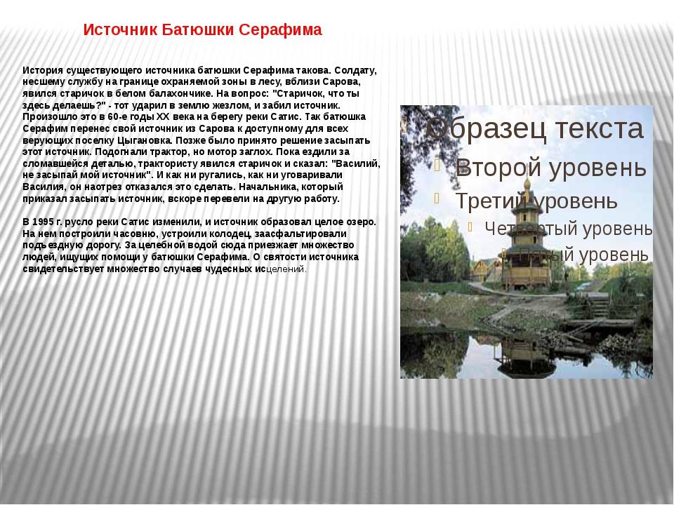Источник Батюшки Серафима История существующего источника батюшки Серафима та...