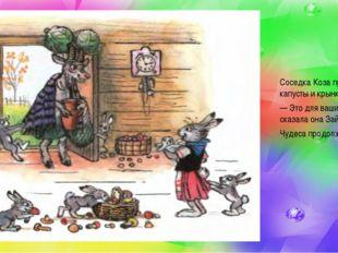 Соседка Коза принесла капусты и крынку молока. —Это для ваших детей,— сказа