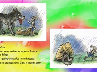 —Лю… Люблю… —А я зайцев очень люблю!— зарычал Волк и бросился на Зайца. Во