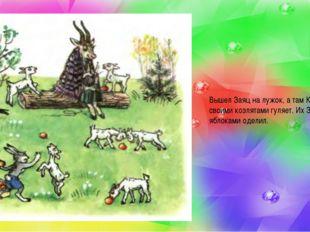 Вышел Заяц на лужок, а там Коза со своими козлятами гуляет. Их Заяц тоже ябло