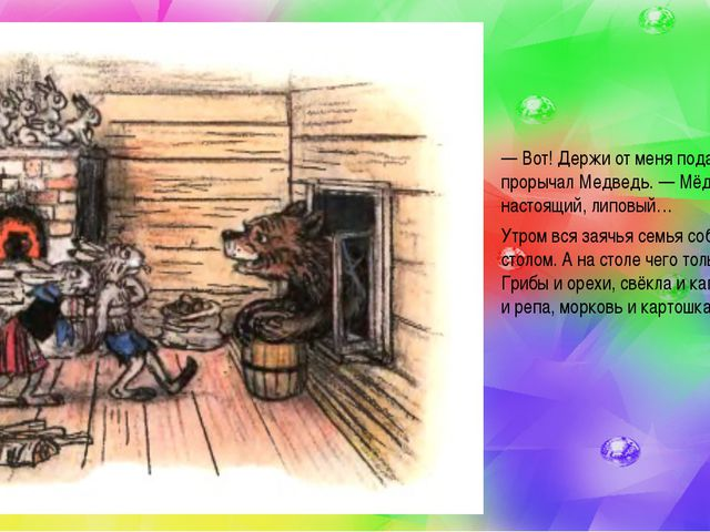 —Вот! Держи от меня подарок,— прорычал Медведь.— Мёд настоящий, липовый… У...