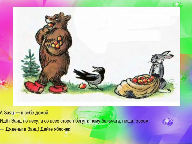 А Заяц — к себе домой. Идёт Заяц по лесу, а со всех сторон бегут к нему бельч...