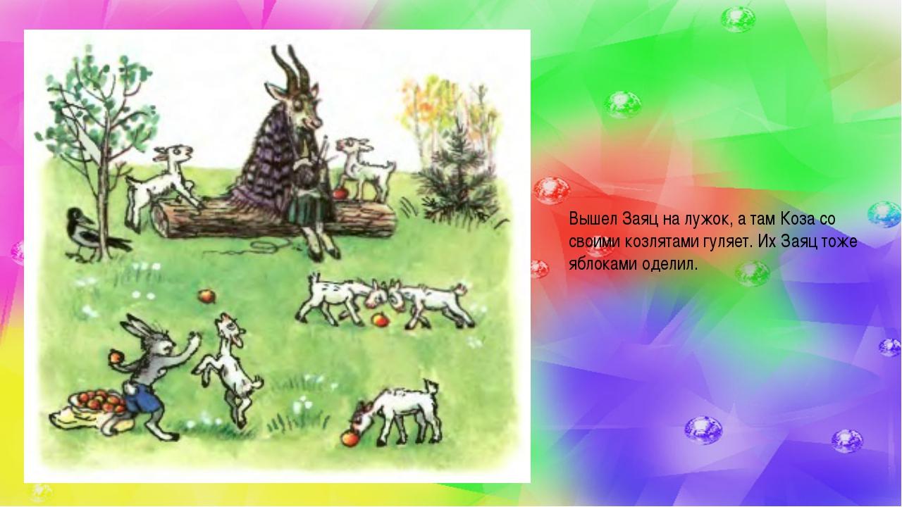Вышел Заяц на лужок, а там Коза со своими козлятами гуляет. Их Заяц тоже ябло...