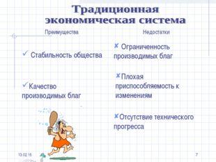 Стабильность общества Качество производимых благ Ограниченность производимых