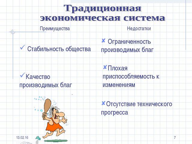 Стабильность общества Качество производимых благ Ограниченность производимых...