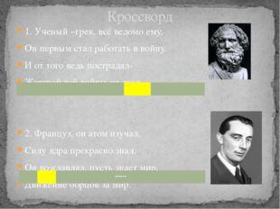 1. Ученый –грек, всё ведомо ему, Он первым стал работать в войну. И от того в