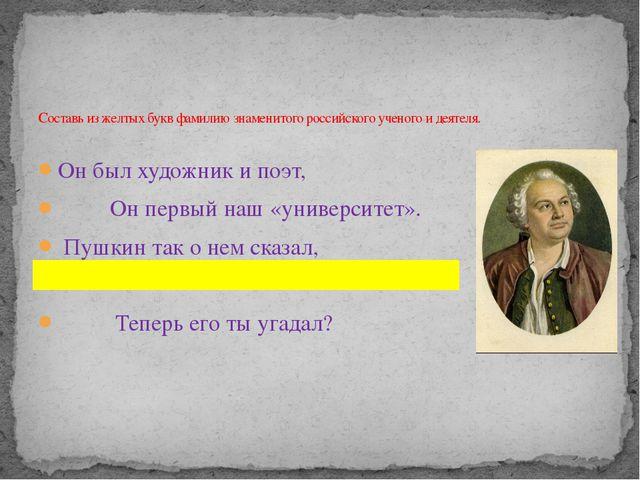 Он был художник и поэт, Он первый наш «университет». Пушкин так о нем сказал,...