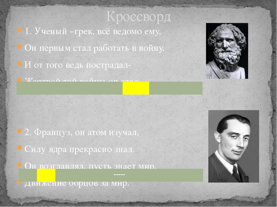 1. Ученый –грек, всё ведомо ему, Он первым стал работать в войну. И от того в...
