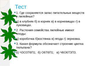 Тест 1. Где сохраняется запас питательных веществ у лилейных? а) в клубнях б)