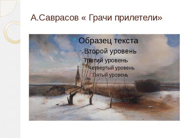 А.Саврасов « Грачи прилетели»