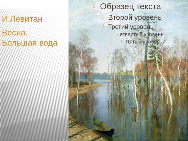 И.Левитан Весна. Большая вода