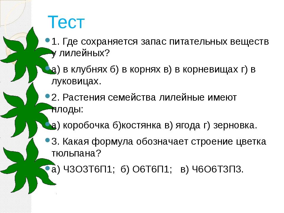 Тест 1. Где сохраняется запас питательных веществ у лилейных? а) в клубнях б)...