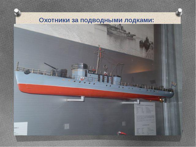 Охотники за подводными лодками:
