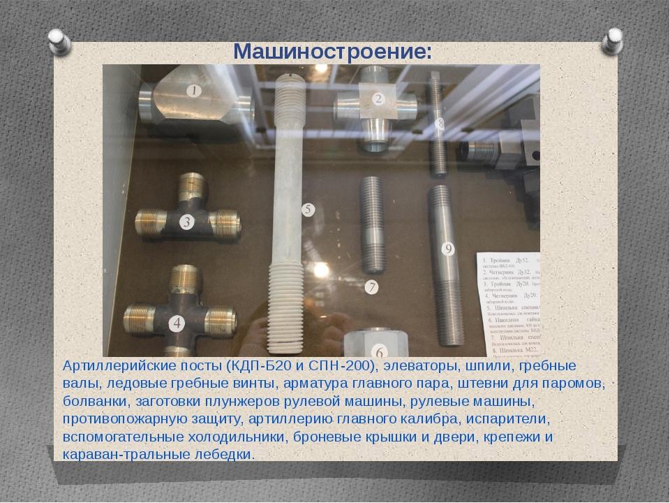 Машиностроение: Артиллерийские посты (КДП-Б20 и СПН-200), элеваторы, шпили, г...