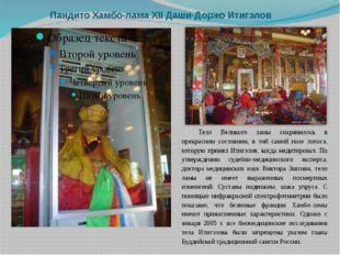 Пандито Хамбо-лама XII Даши-Доржо Итигэлов Тело Великого ламы сохранилось в п