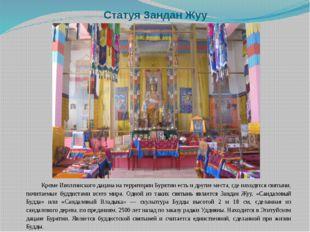 Статуя Зандан Жуу Кроме Иволгинского дацана на территории Бурятии есть и друг