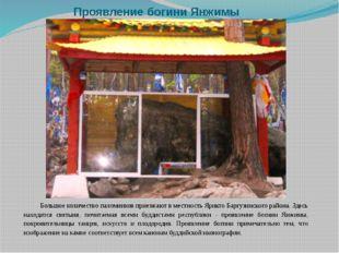 Проявление богини Янжимы Большое количество паломников приезжают в местность