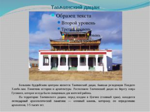 Тамчинский дацан Большим буддийским центром является Тамчинский дацан, бывшая