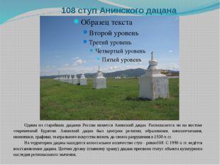 108 ступ Анинского дацана Одним из старейших дацанов России является Анинский