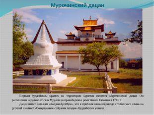 Мурочинский дацан Первым буддийским храмом на территории Бурятии является Мур