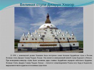 Великая ступа Джарун Хашор В 1991 г. живописной долине Кижинги была построена