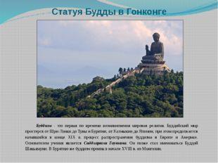 Статуя Будды в Гонконге Буддизм - это первая по времени возникновения мировая