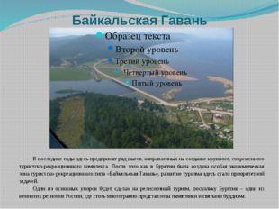 Байкальская Гавань В последние годы здесь предпринят ряд шагов, направленных