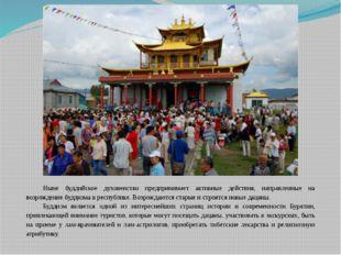 Ныне буддийское духовенство предпринимает активные действия, направленные на