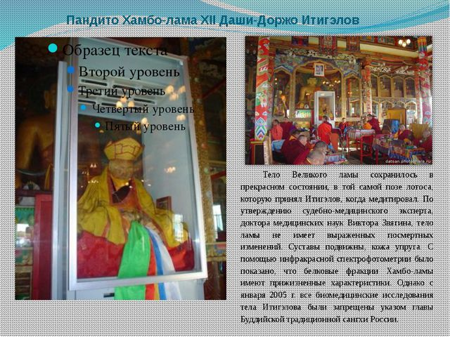 Пандито Хамбо-лама XII Даши-Доржо Итигэлов Тело Великого ламы сохранилось в п...