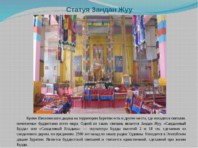 Статуя Зандан Жуу Кроме Иволгинского дацана на территории Бурятии есть и друг...