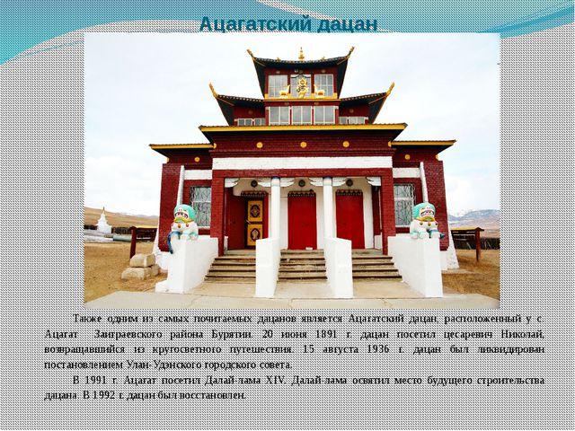 Ацагатский дацан Также одним из самых почитаемых дацанов является Ацагатский...