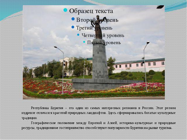 Республика Бурятия – это один из самых интересных регионов в России. Этот рег...
