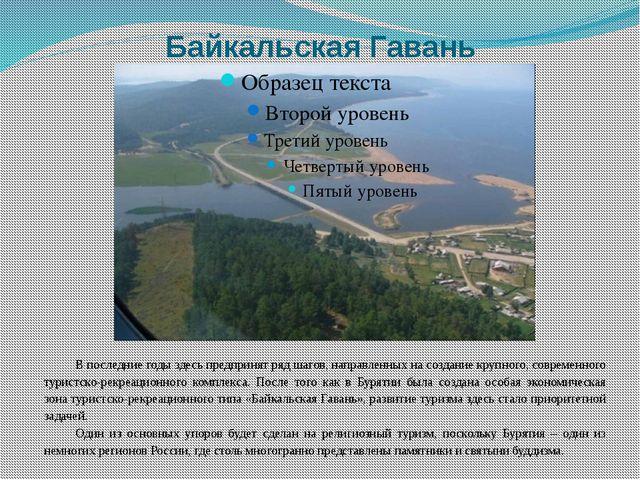 Байкальская Гавань В последние годы здесь предпринят ряд шагов, направленных...