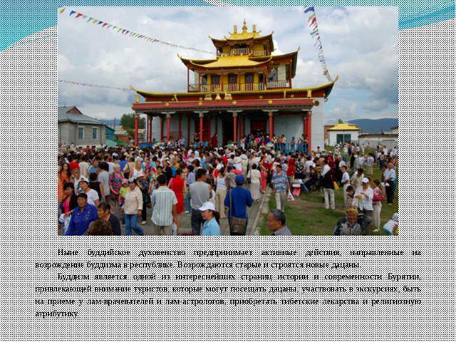Ныне буддийское духовенство предпринимает активные действия, направленные на...