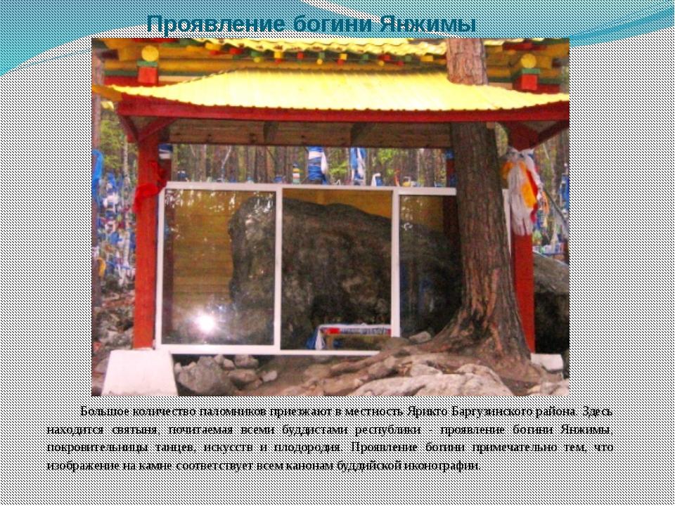 Проявление богини Янжимы Большое количество паломников приезжают в местность...