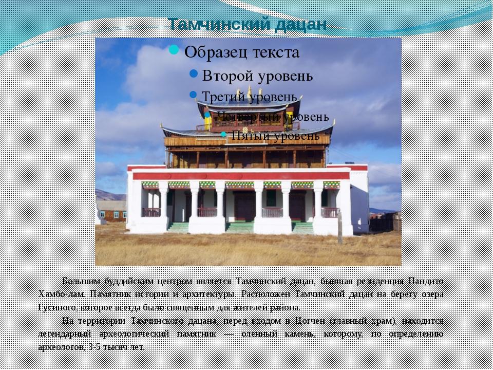 Тамчинский дацан Большим буддийским центром является Тамчинский дацан, бывшая...