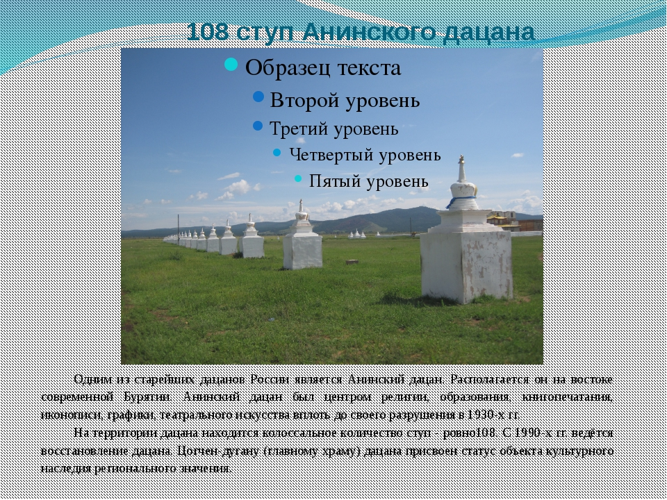108 ступ Анинского дацана Одним из старейших дацанов России является Анинский...
