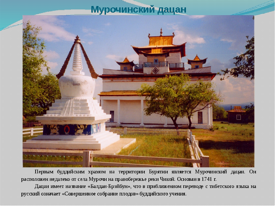 Мурочинский дацан Первым буддийским храмом на территории Бурятии является Мур...