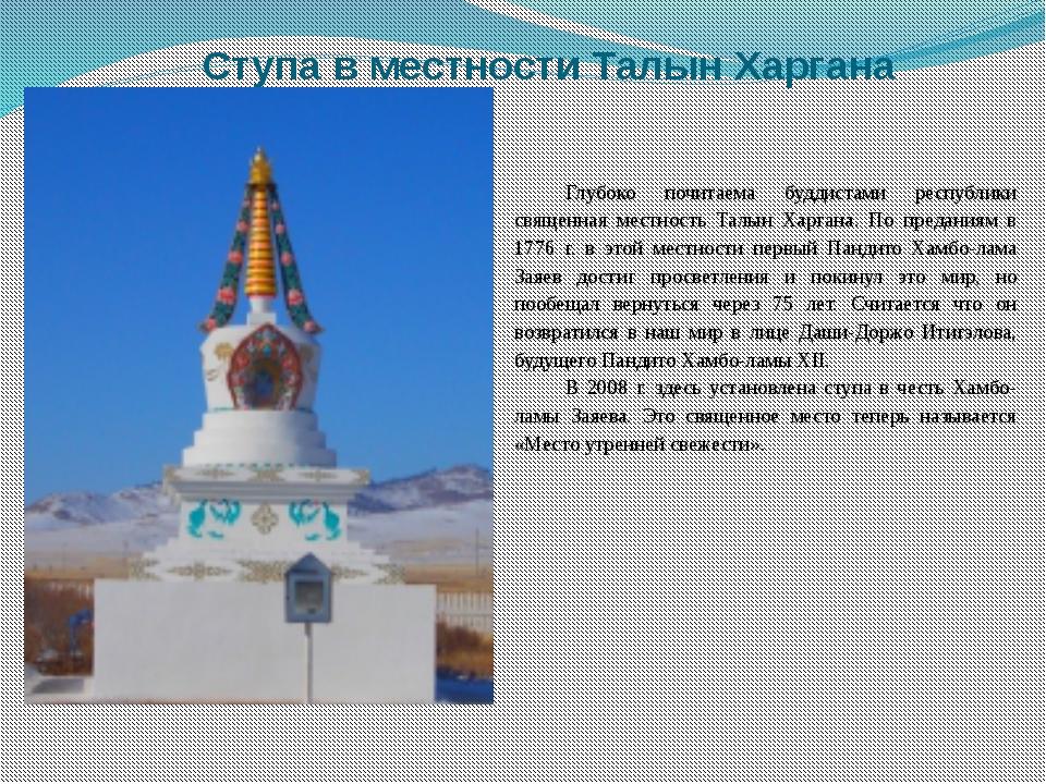 Ступа в местности Талын Харгана Глубоко почитаема буддистами республики свяще...