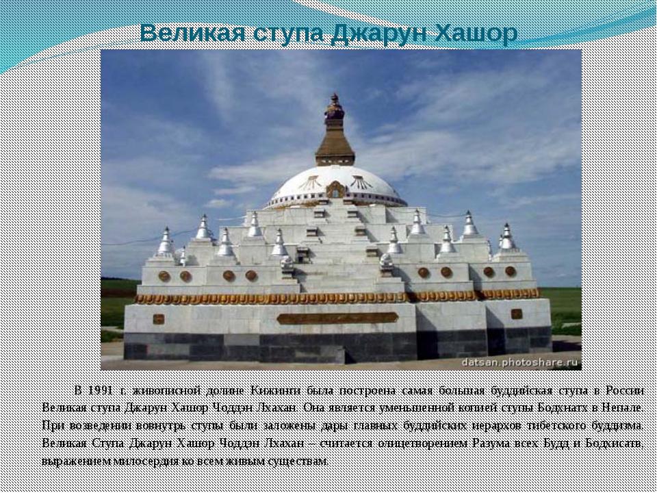 Великая ступа Джарун Хашор В 1991 г. живописной долине Кижинги была построена...